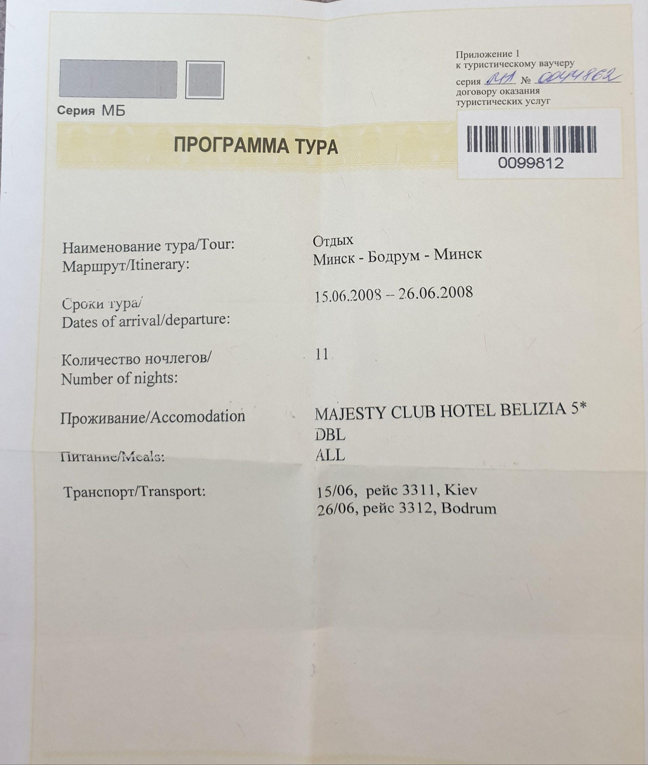 Программа тура Минск-Бодрум-Минск